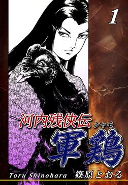 河内残侠伝 軍鶏【シャモ】(1)-電子書籍