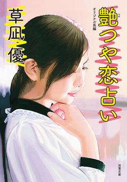 艶つや恋占い-電子書籍