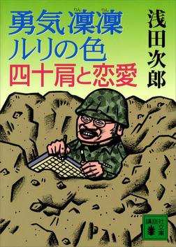 勇気凛凛ルリの色 四十肩と恋愛-電子書籍
