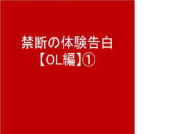 禁断の体験告白【OL編】1-電子書籍