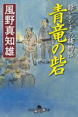 爺いとひよこの捕物帳 青竜の砦-電子書籍