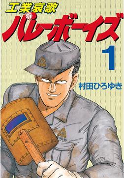 工業哀歌バレーボーイズ(1)-電子書籍
