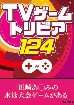 TVゲームトリビア124-電子書籍
