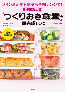 忙しい人専用「つくりおき食堂」の即完成レシピ【電子特別版】-電子書籍