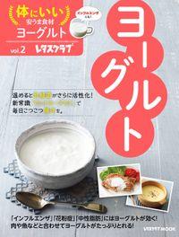 体にいい安うま食材vol.2ヨーグルト