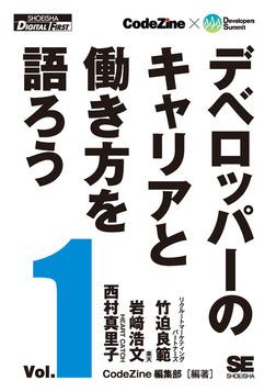 デベロッパーのキャリアと働き方を語ろう vol.1-電子書籍