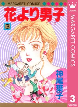 花より男子 3-電子書籍