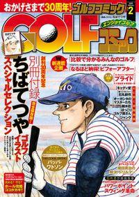 GOLFコミック 2015年2月号
