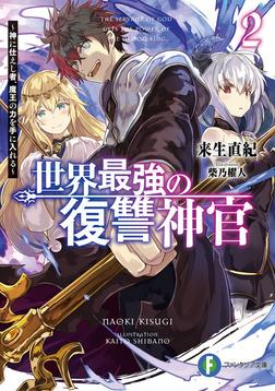 世界最強の復讐神官2 〜神に仕えし者、魔王の力を手に入れる〜-電子書籍