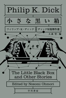 小さな黒い箱 ディック短篇傑作選-電子書籍