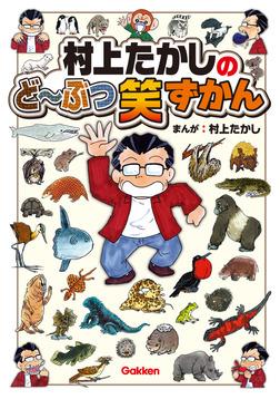 村上たかしのど~ぶつ笑ずかん-電子書籍