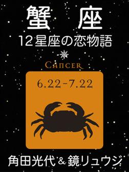 蟹座 -12星座の恋物語--電子書籍