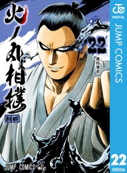 火ノ丸相撲 22-電子書籍