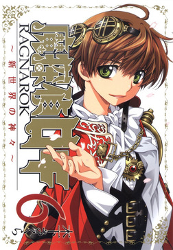 魔探偵ロキ RAGNAROK ~新世界の神々~ 6巻-電子書籍