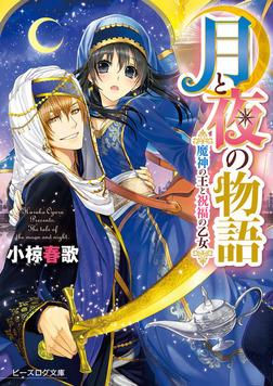 月と夜の物語1 魔神の王と祝福の乙女-電子書籍