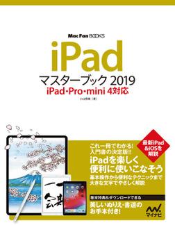 iPadマスターブック2019 iPad・Pro・mini 4対応-電子書籍