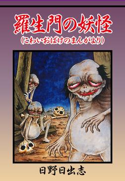 羅生門の妖怪(こわいおばけのまんがより)-電子書籍
