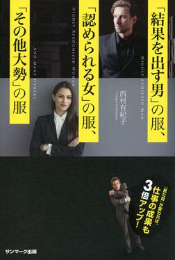 「結果を出す男」の服、「認められる女」の服、「その他大勢」の服-電子書籍