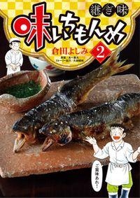 味いちもんめ 継ぎ味(2)