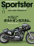 Sportster Custom Bookシリーズ