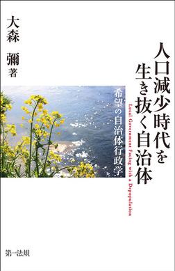 人口減少時代を生き抜く自治体――希望の自治体行政学-電子書籍