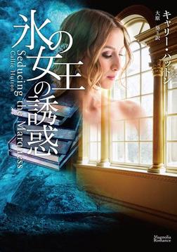 氷の女王の誘惑-電子書籍