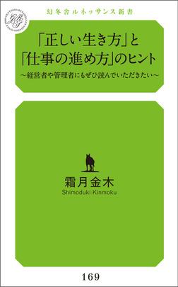 「正しい生き方」と「仕事の進め方」のヒント~経営者や管理者にもぜひ読んでいただきたい~-電子書籍