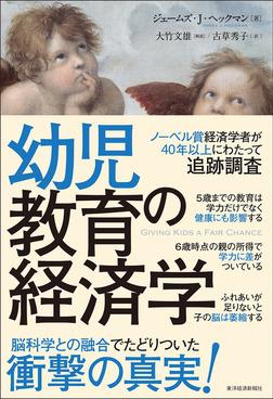 幼児教育の経済学-電子書籍