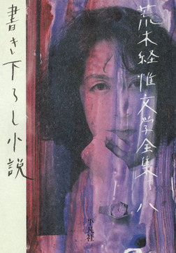 荒木経惟文学全集八 書き下ろし小説-電子書籍