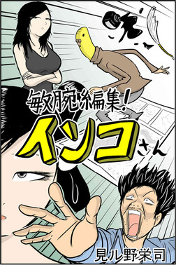 敏腕編集!インコさん 1巻-電子書籍