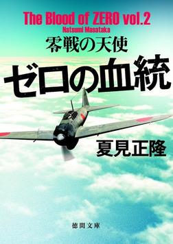 ゼロの血統 零戦の天使-電子書籍