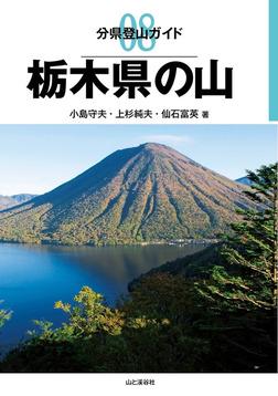 分県登山ガイド 8 栃木県の山-電子書籍