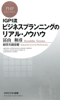 IGPI流 ビジネスプランニングのリアル・ノウハウ-電子書籍