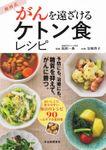 福田式 がんを遠ざけるケトン食レシピ