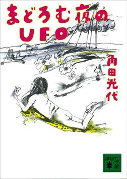 まどろむ夜のUFO-電子書籍