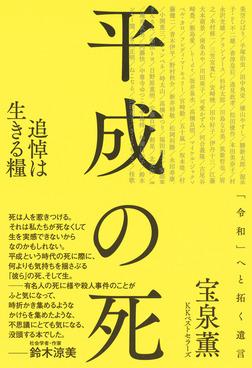 平成の死: 追悼は生きる糧-電子書籍