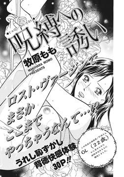 女たちの禁断の告白~呪縛への誘い~-電子書籍