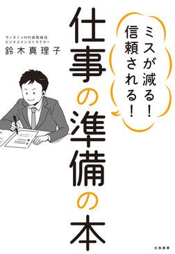仕事の準備の本-電子書籍