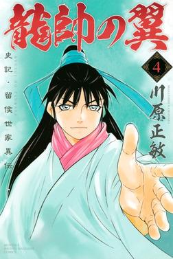 龍帥の翼 史記・留侯世家異伝(4)-電子書籍