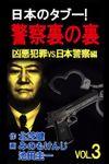 日本のタブー!警察裏の裏(アウトロー・ロマン・シリーズ)