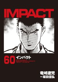 インパクト 60