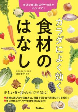カラダによく効く 食材のはなし 身近な食材の成分や効果がよくわかる!-電子書籍