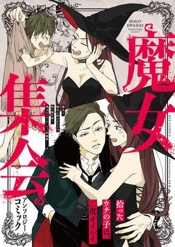 魔女集会アンソロジーコミック-電子書籍