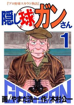 隠し球ガンさん(1)-電子書籍