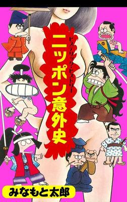 ニッポン意外史-電子書籍