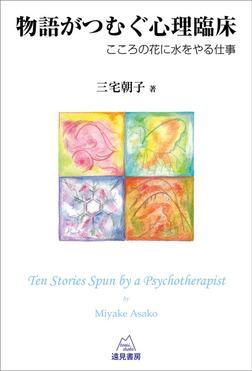 物語がつむぐ心理臨床 こころの花に水をやる仕事-電子書籍