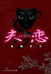 夫恋 -FUREN-