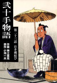 弐十手物語(23)