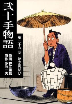 弐十手物語(23)-電子書籍