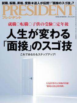 PRESIDENT 2018年10月29日号-電子書籍